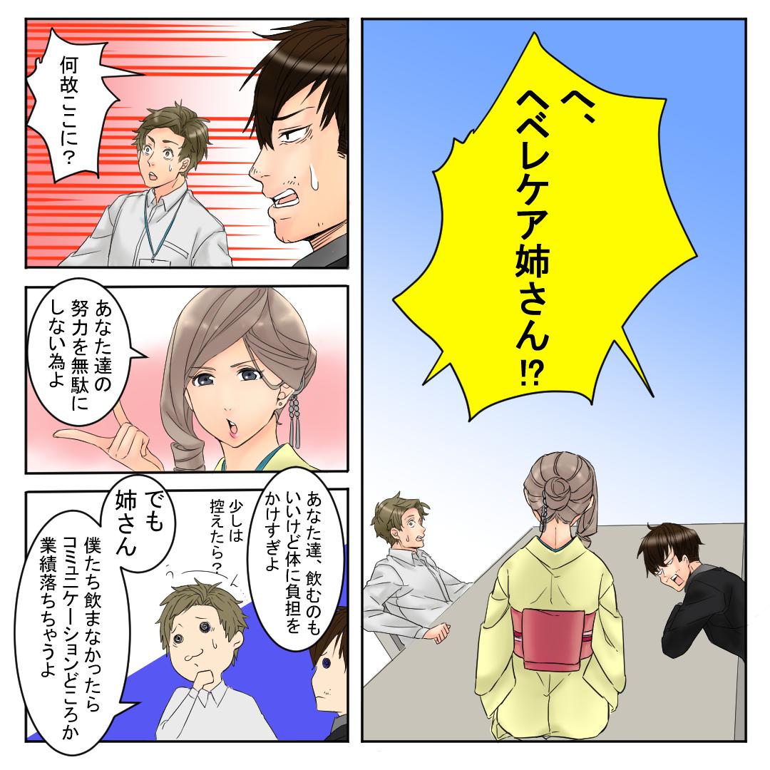 漫画ヘベレケア